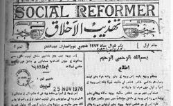 Syed Ahmad Khan, The Muhammadan Social Reformer